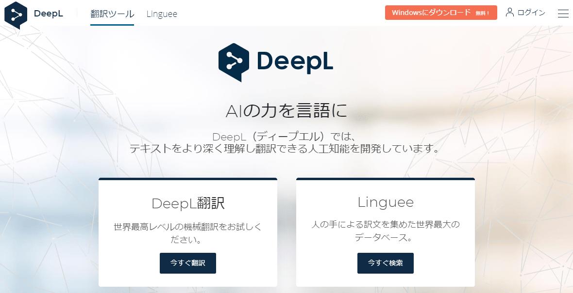 翻訳会社DeepL