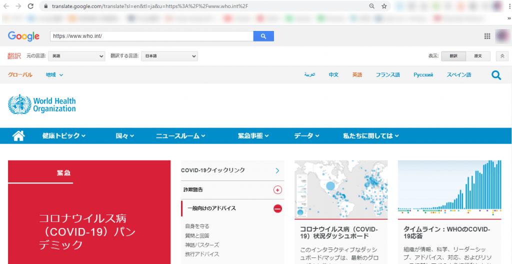 Google翻訳の英語サンプル翻訳