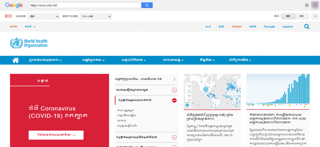 Google翻訳クメール語