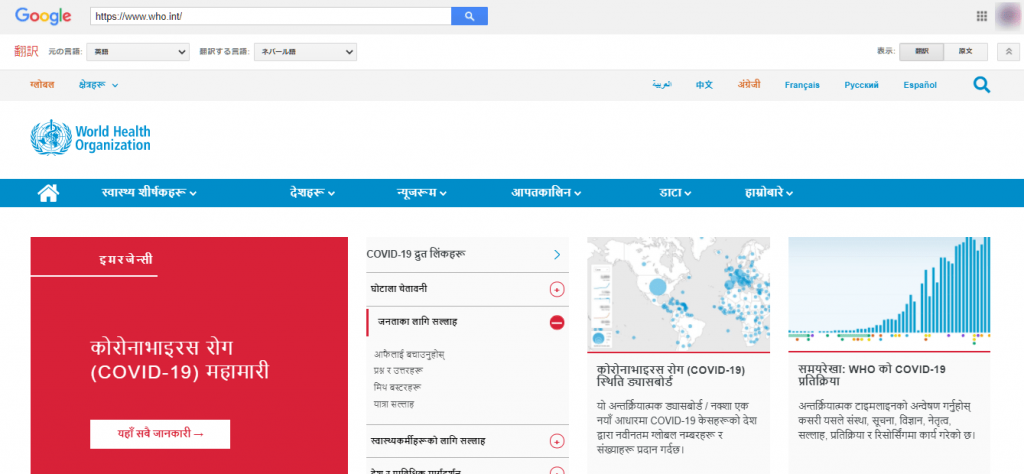 Google翻訳ネパール語