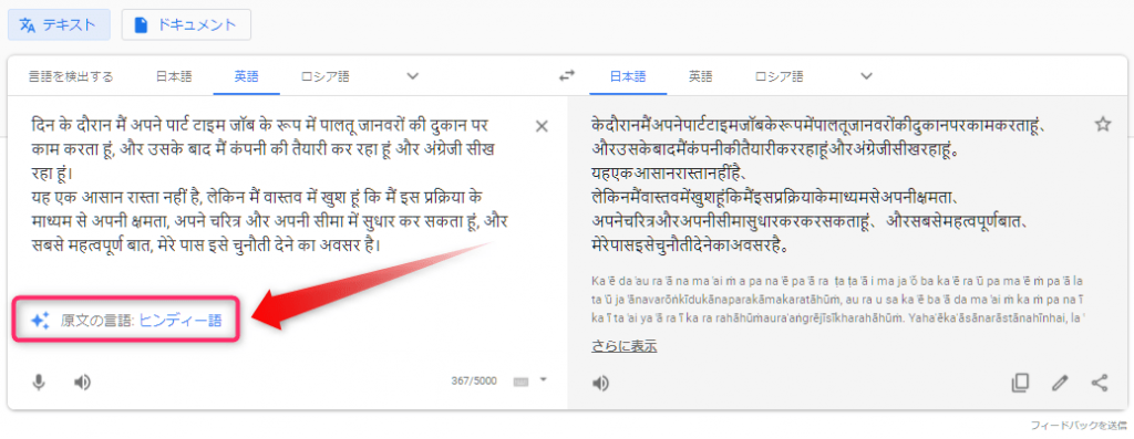 Google Translate Hindi Recommend