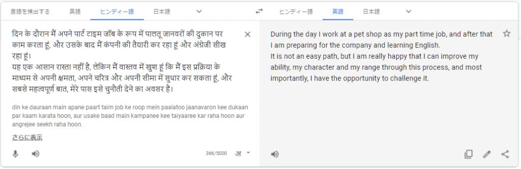 Google Translate Hindi to English