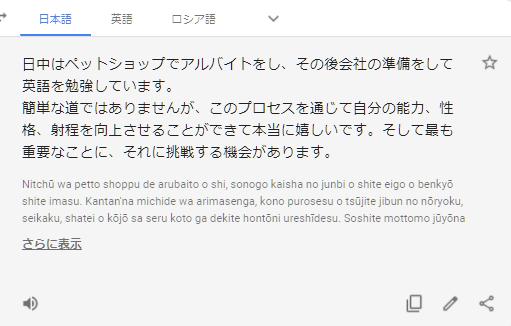 Google Translate Japanese