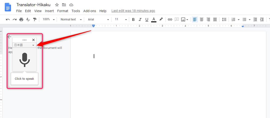 Google Voice Typing click to Speak