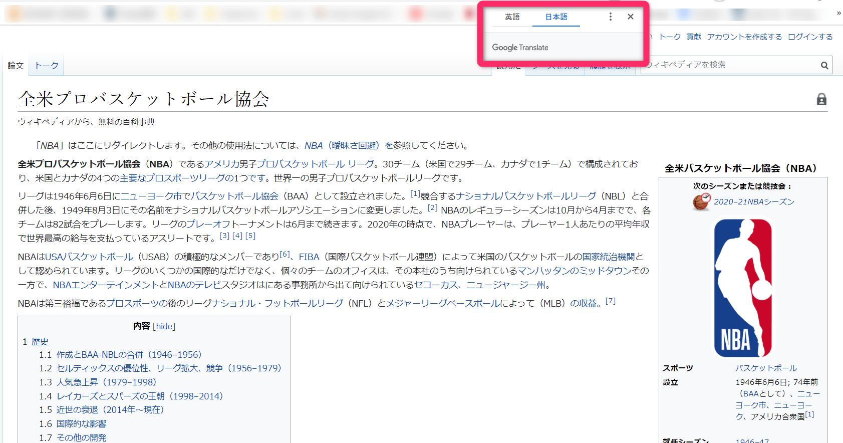 click translation after language change on chrome