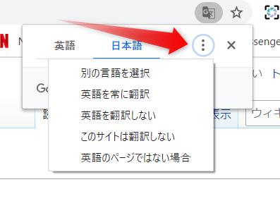 click translation language change on chrome